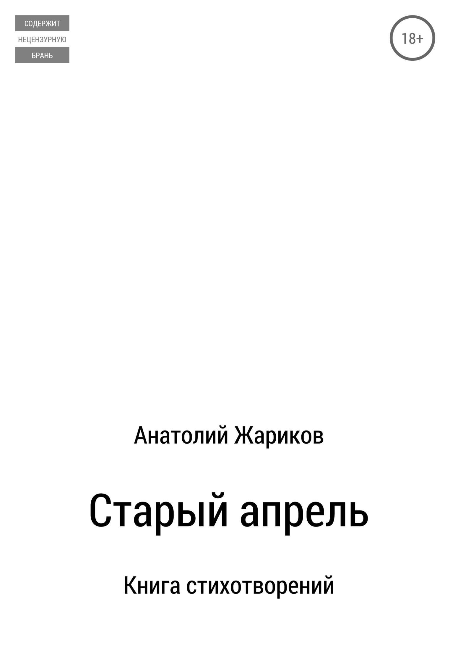 Анатолий Жариков Старый апрель. Сборник стихотворений