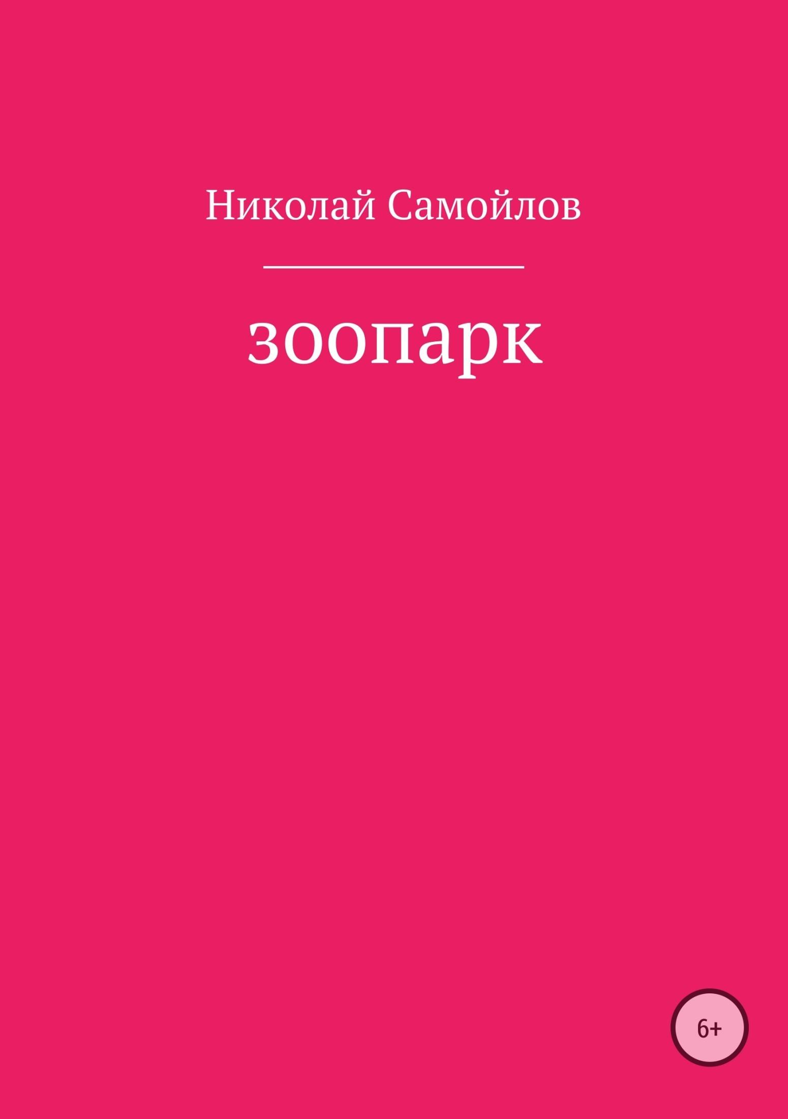 Николай Николаевич Самойлов Зоопарк цена и фото