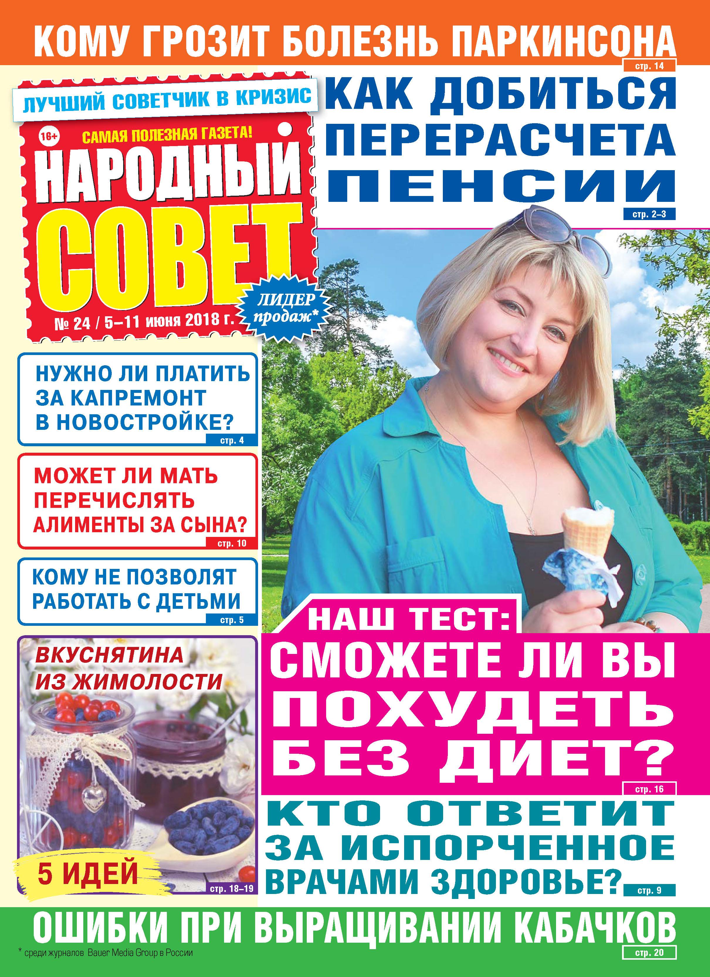 цены на Отсутствует Народный совет №24/2018  в интернет-магазинах
