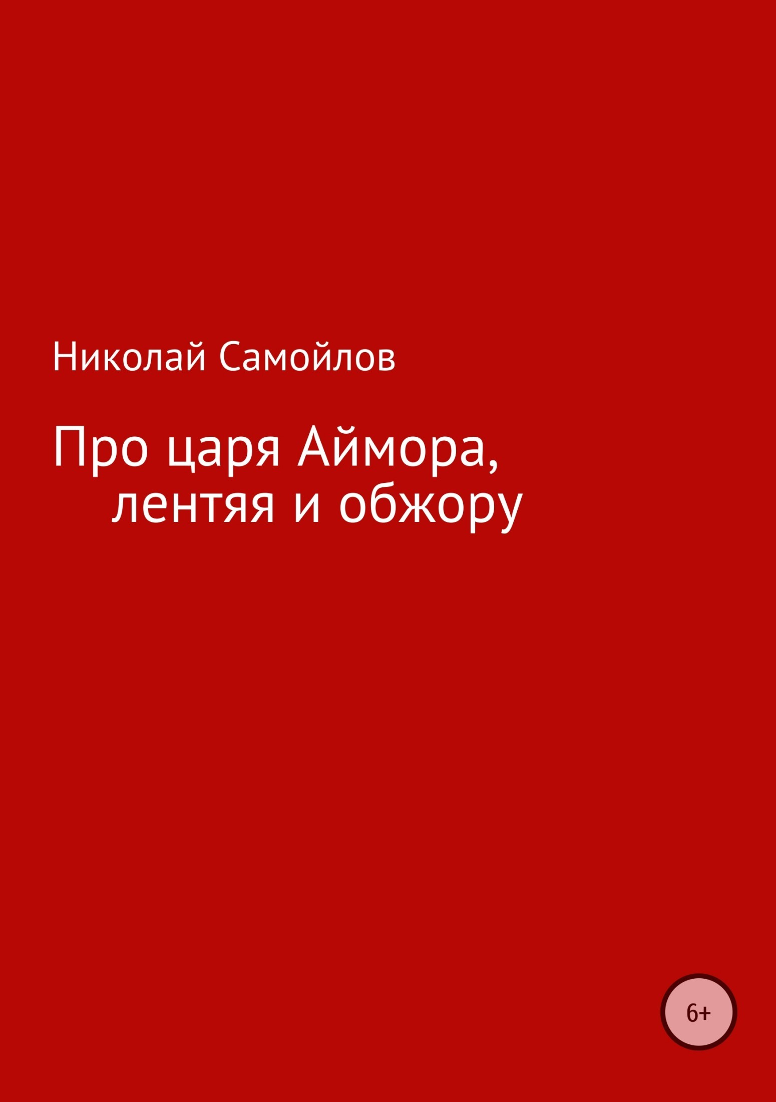 Николай Николаевич Самойлов Про царя Аймора, лентяя и обжору цена и фото