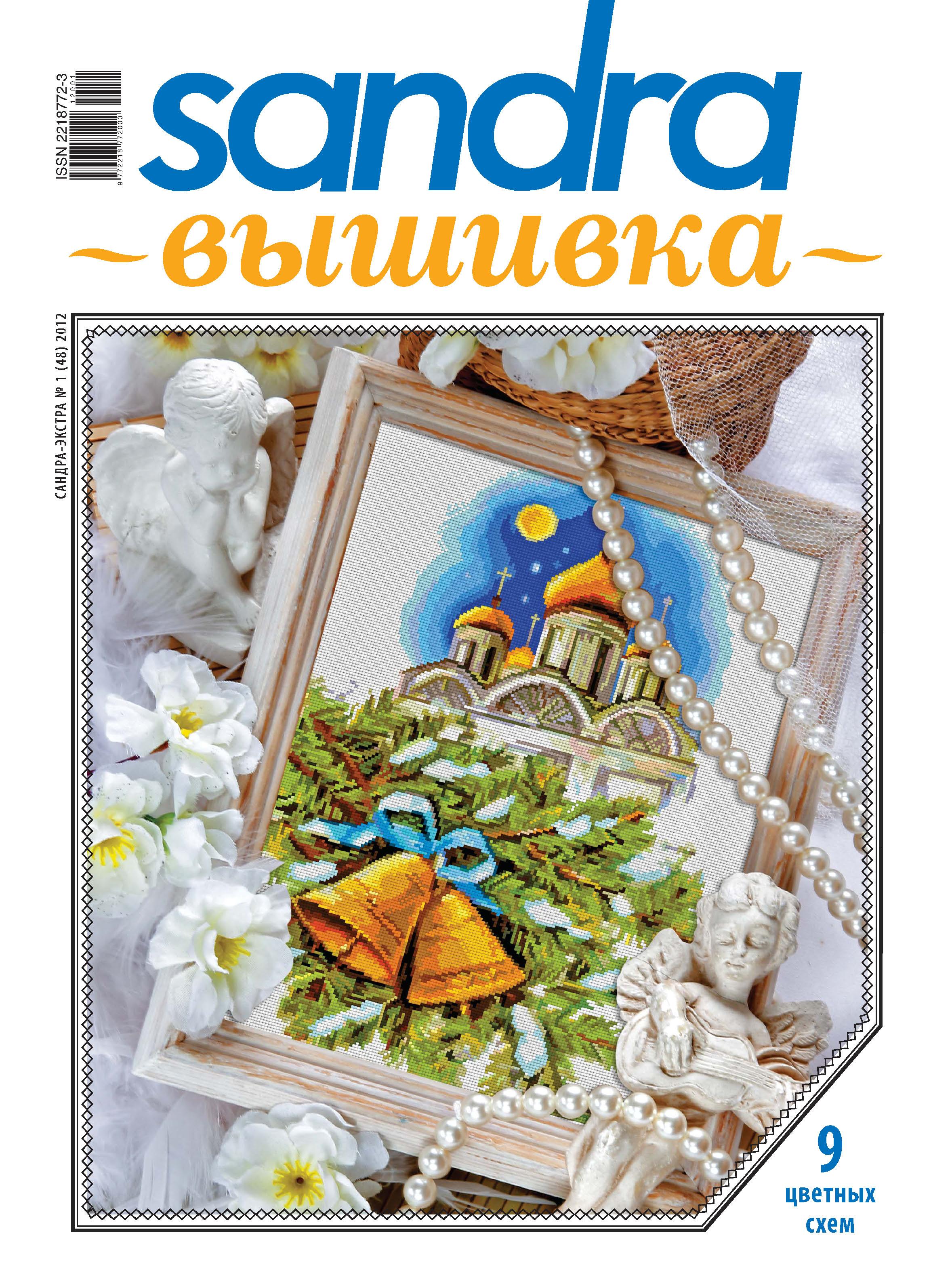 Sandra Вышивка №01/2012 фото