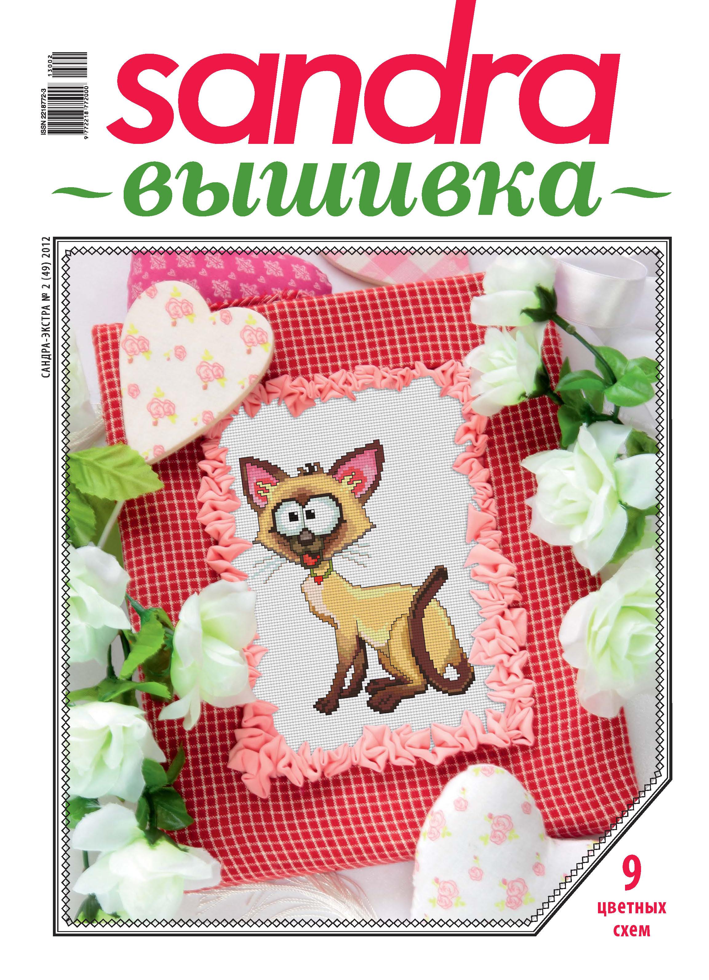 Отсутствует Sandra Вышивка №022012