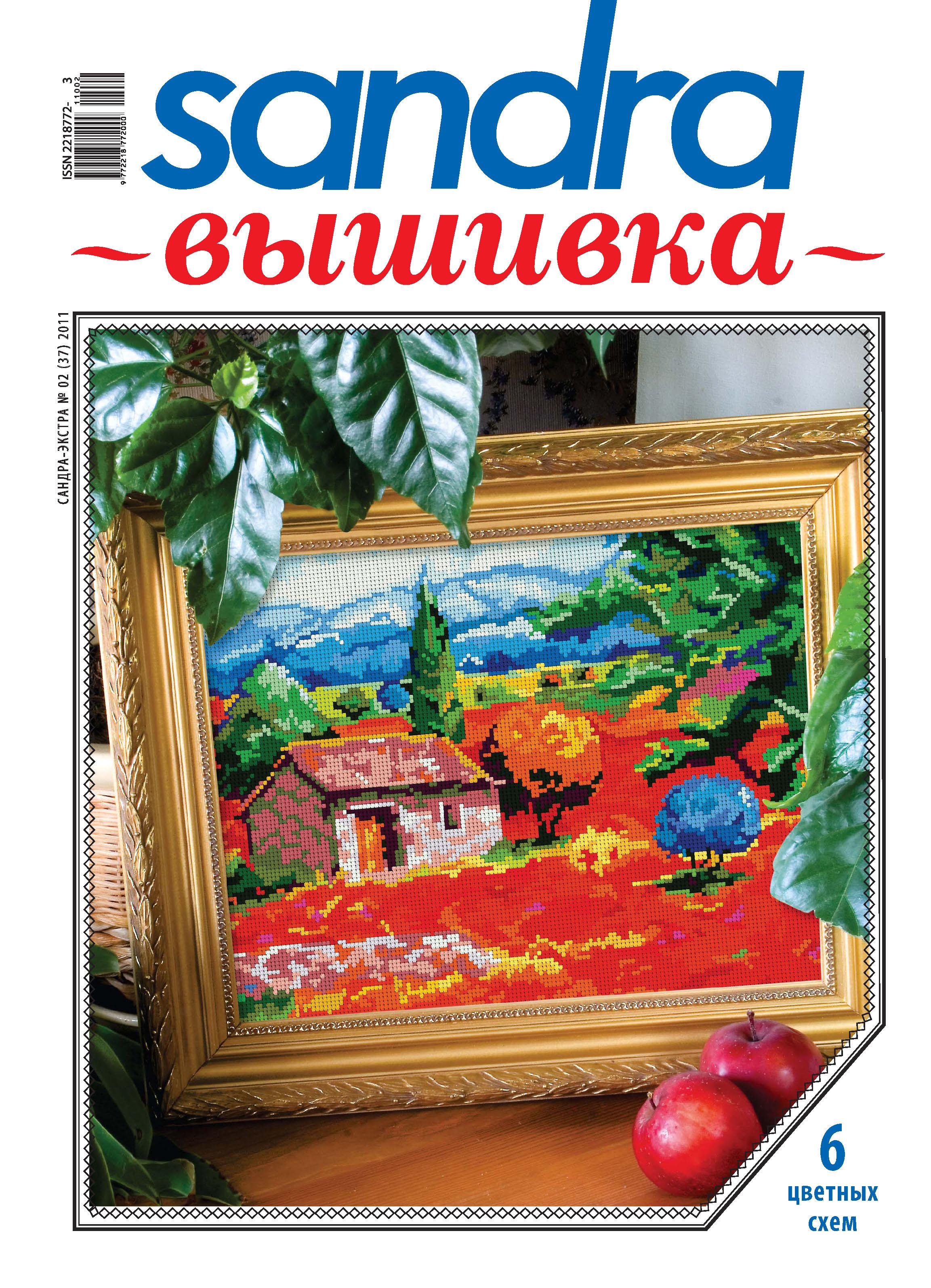 Отсутствует Sandra Вышивка №022011