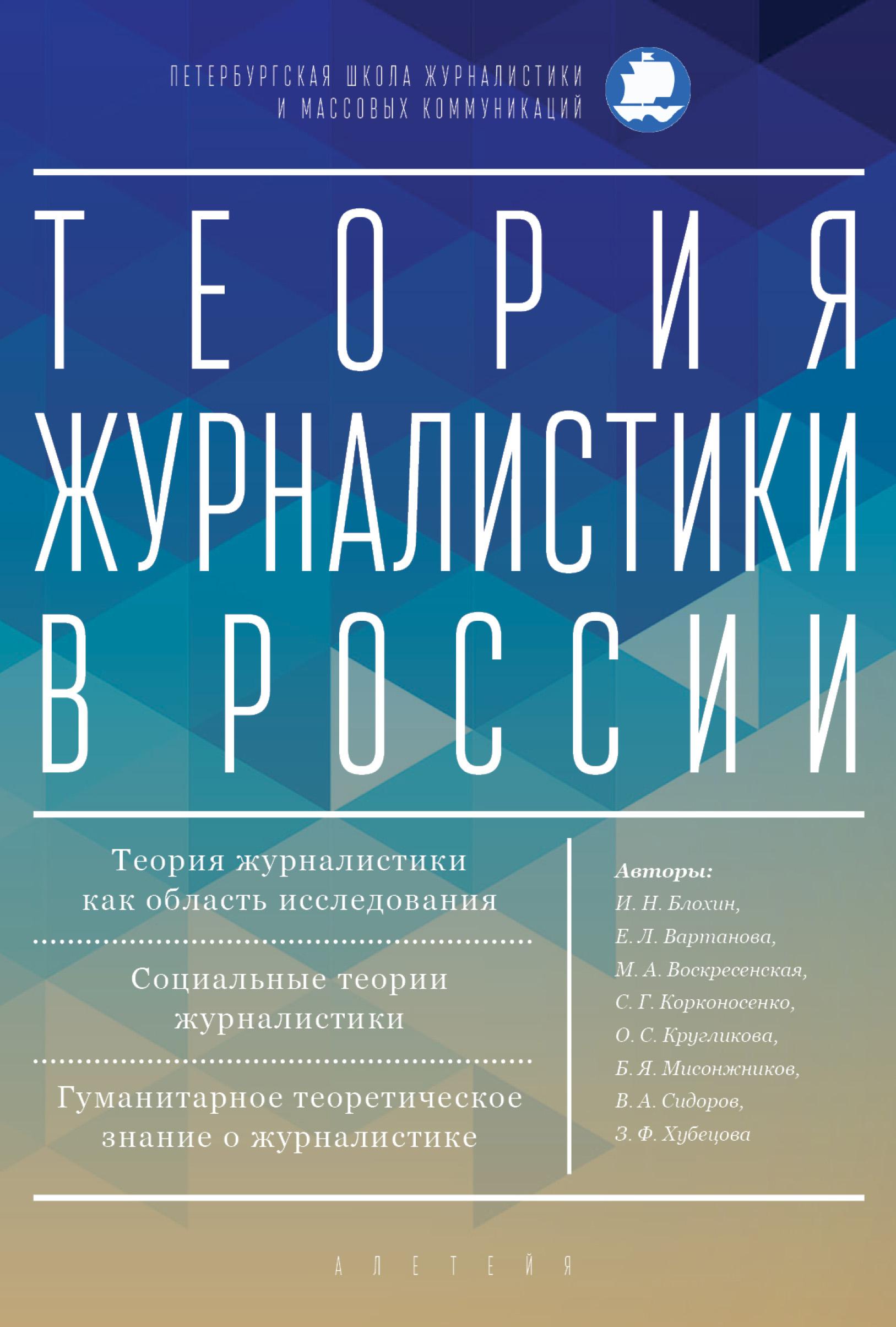 Коллектив авторов Теория журналистики в России коллектив авторов теория журналистики в россии