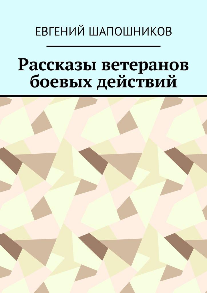 Евгений Шапошников Рассказы ветеранов боевых действий