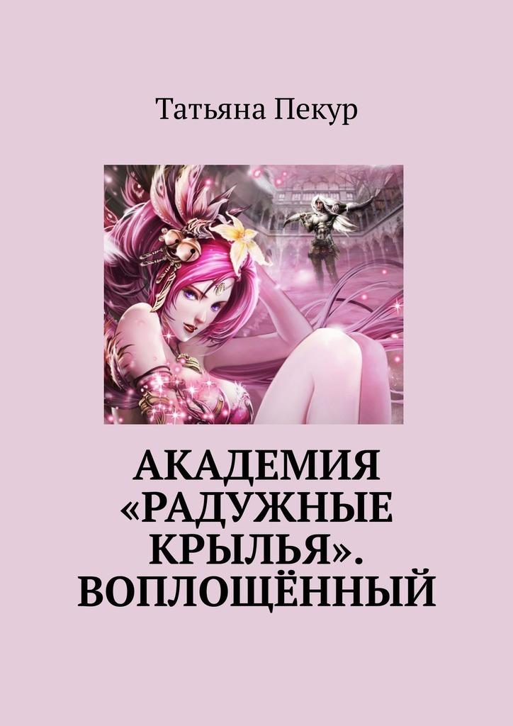 Татьяна Александровна Пекур Академия «Радужные крылья». Воплощённый татьяна александровна пекур мора