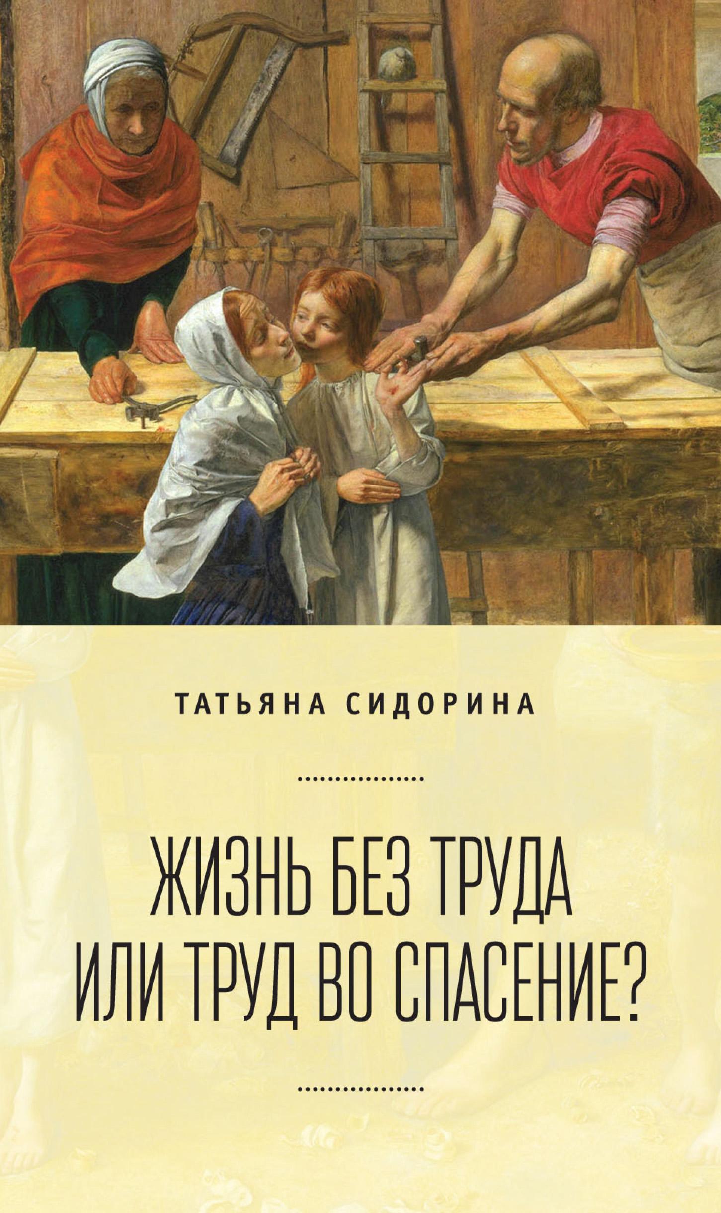все цены на Татьяна Сидорина Жизнь без труда или труд во спасение? онлайн