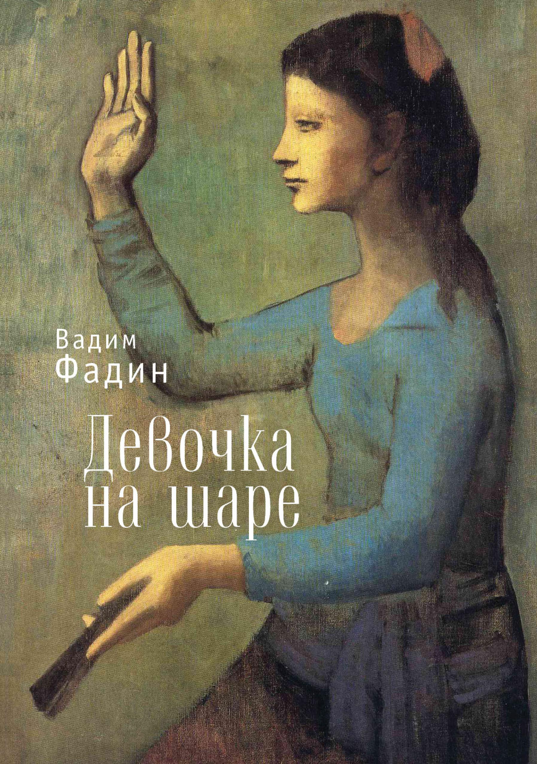 Девочка на шаре (сборник)