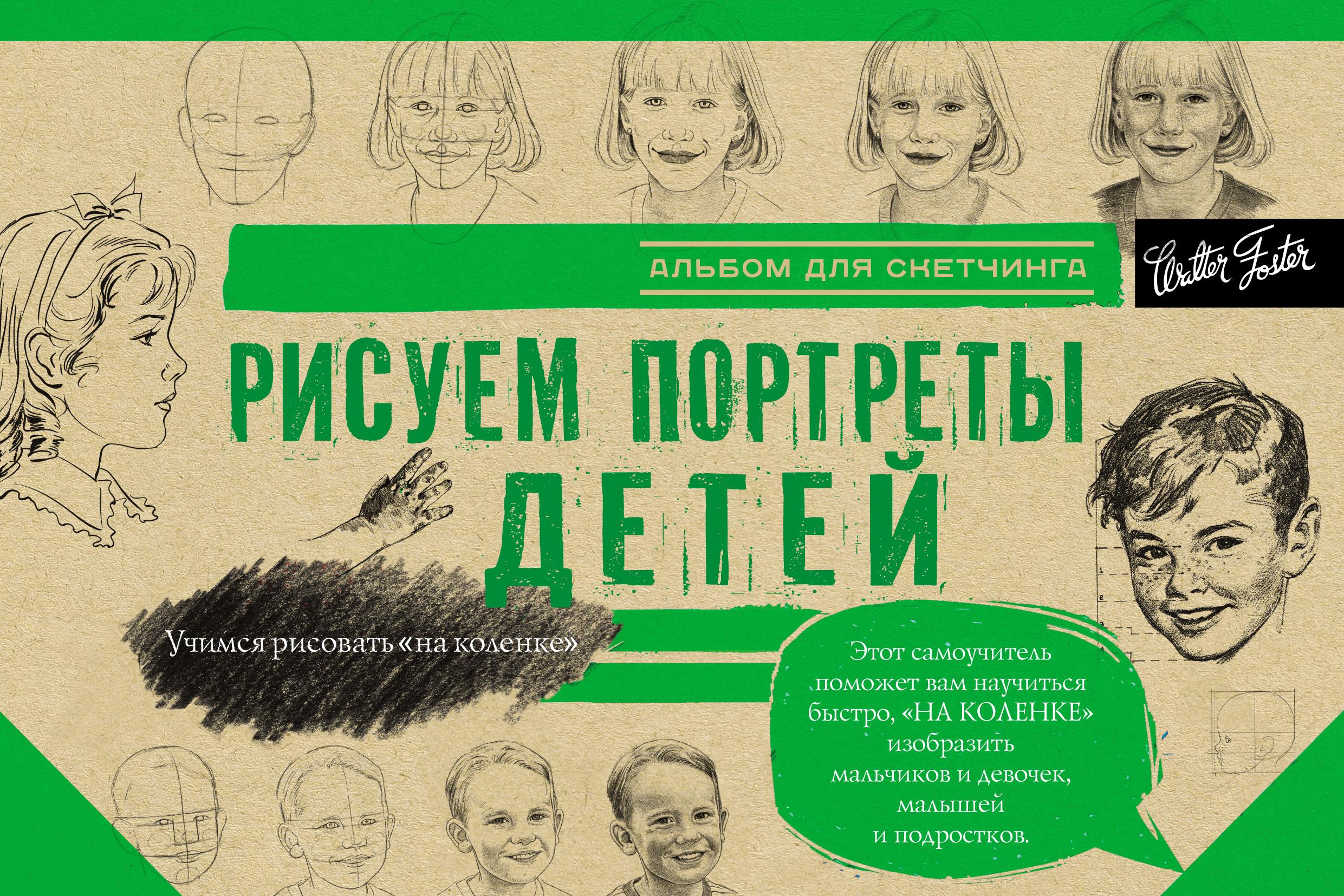 Коллектив авторов Рисуем портреты детей. Альбом для скетчинга цена и фото
