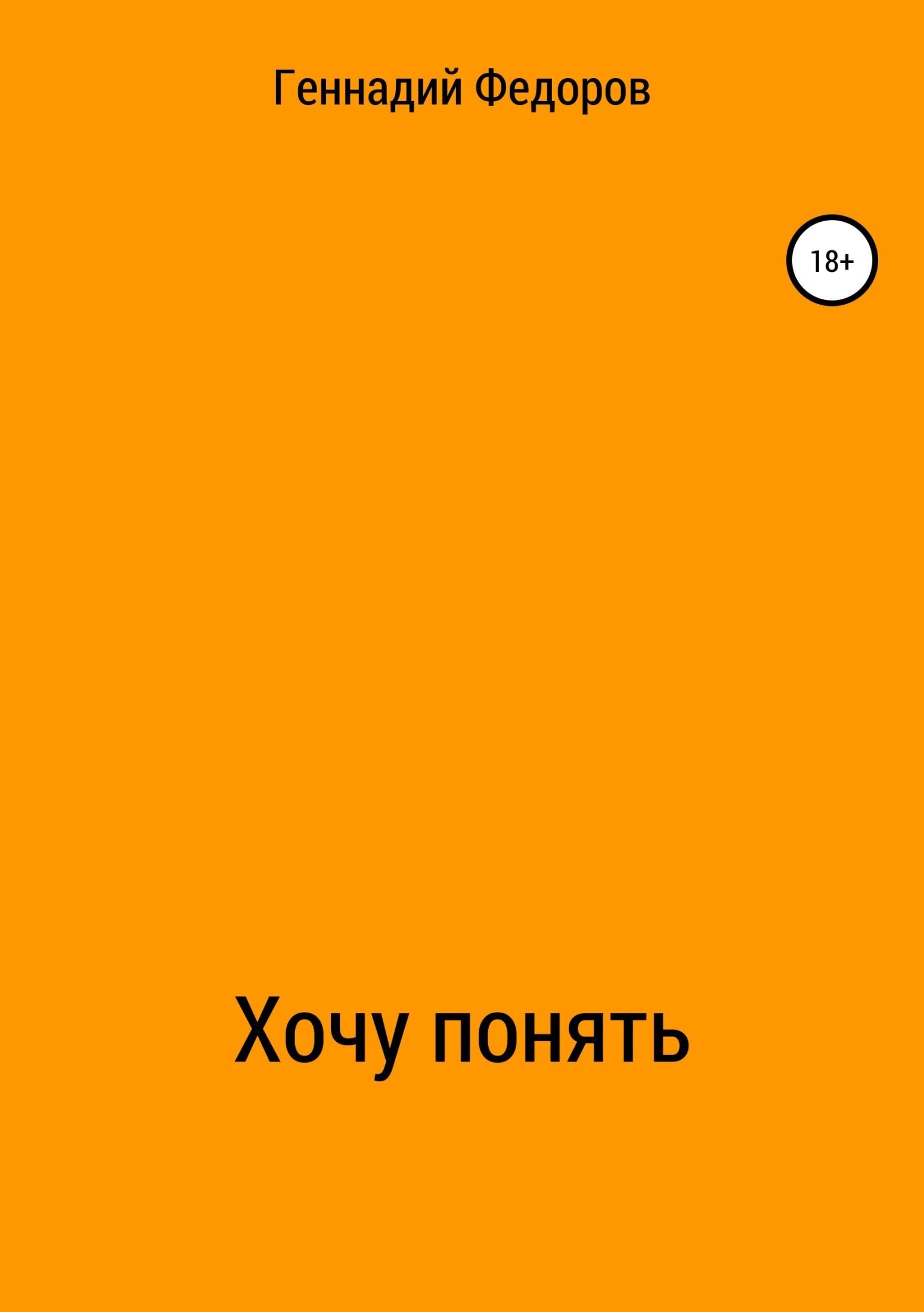 Геннадий Анатольевич Федоров Хочу понять