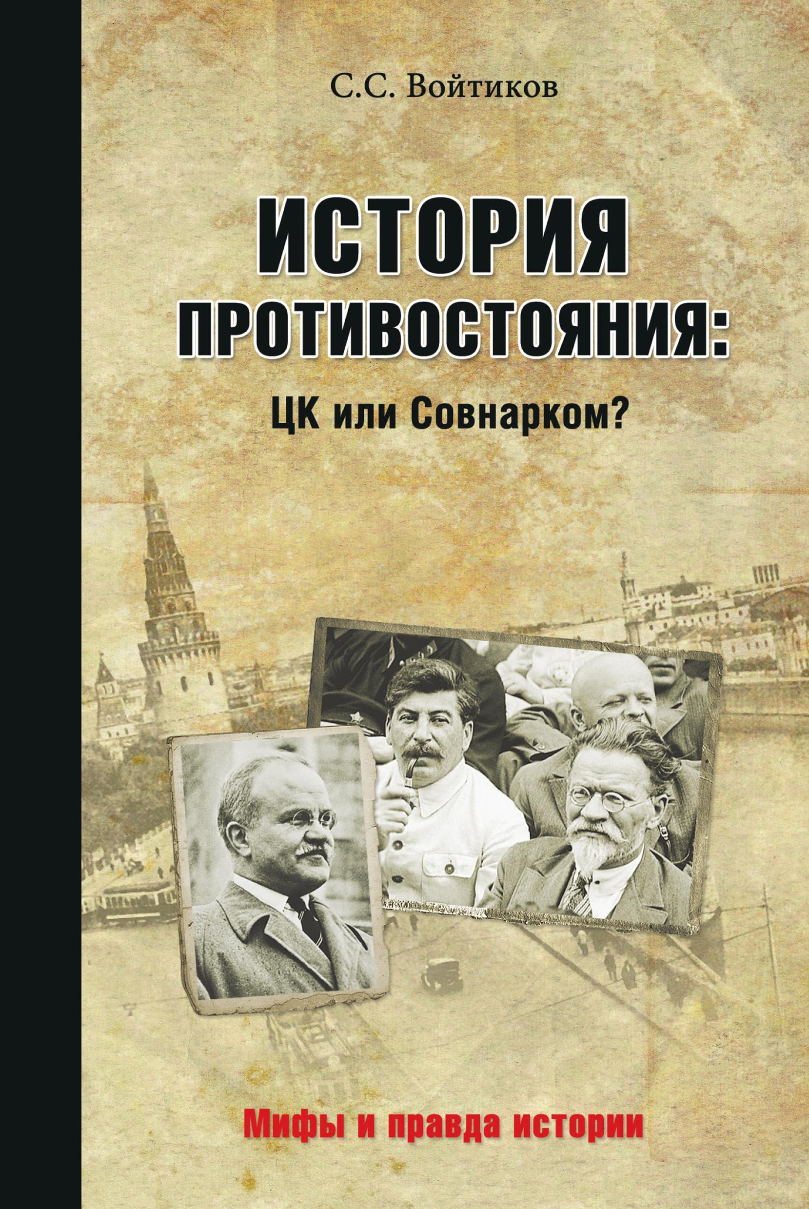 Сергей Войтиков История противостояния: ЦК или Совнарком цена