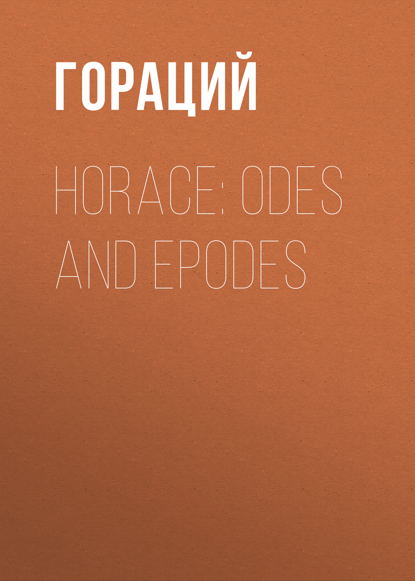 Гораций Horace: Odes and Epodes pierce horace the odes of horace complete in english rhyme and blank verse