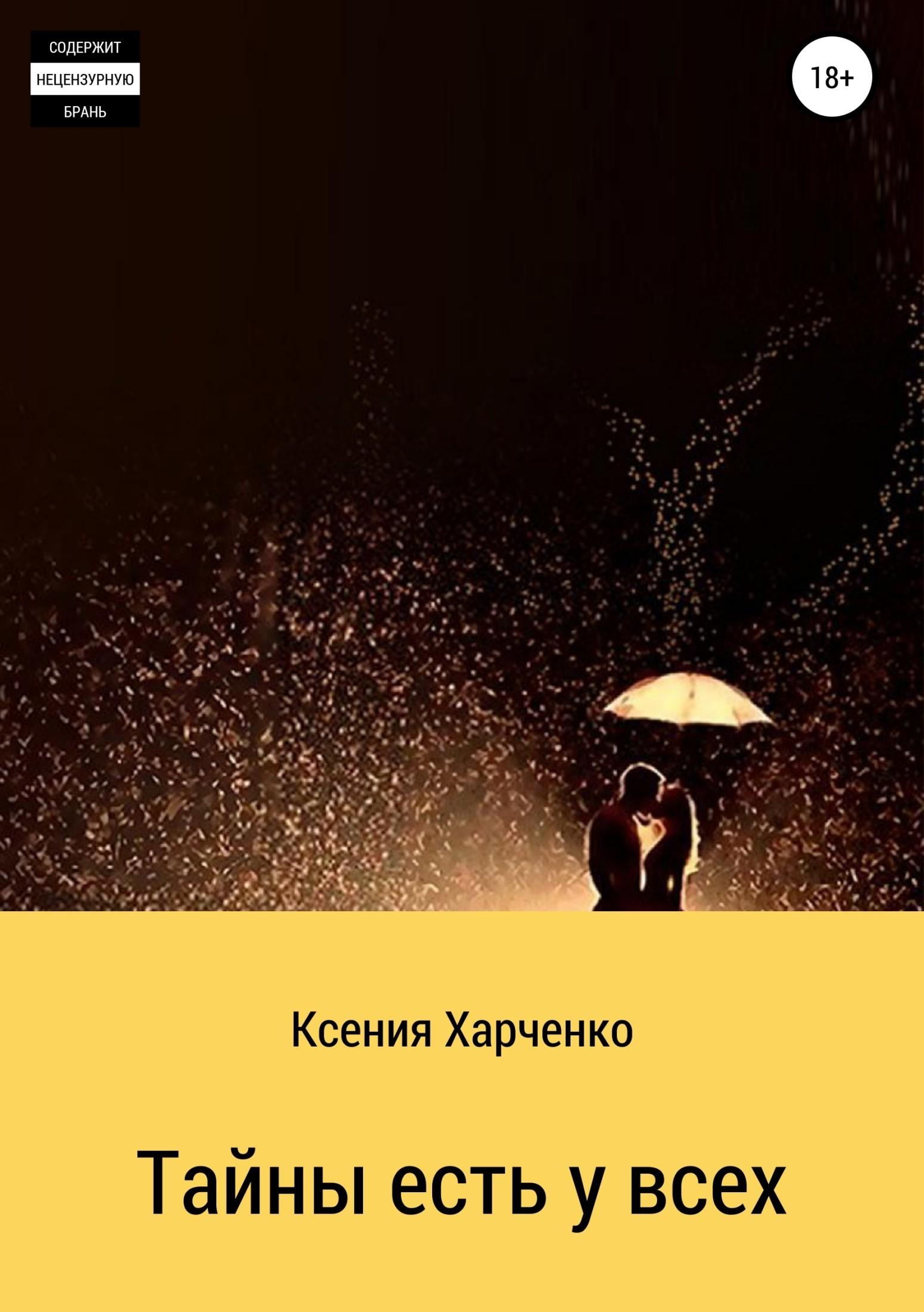 Ксения Харченко Тайны есть у всех