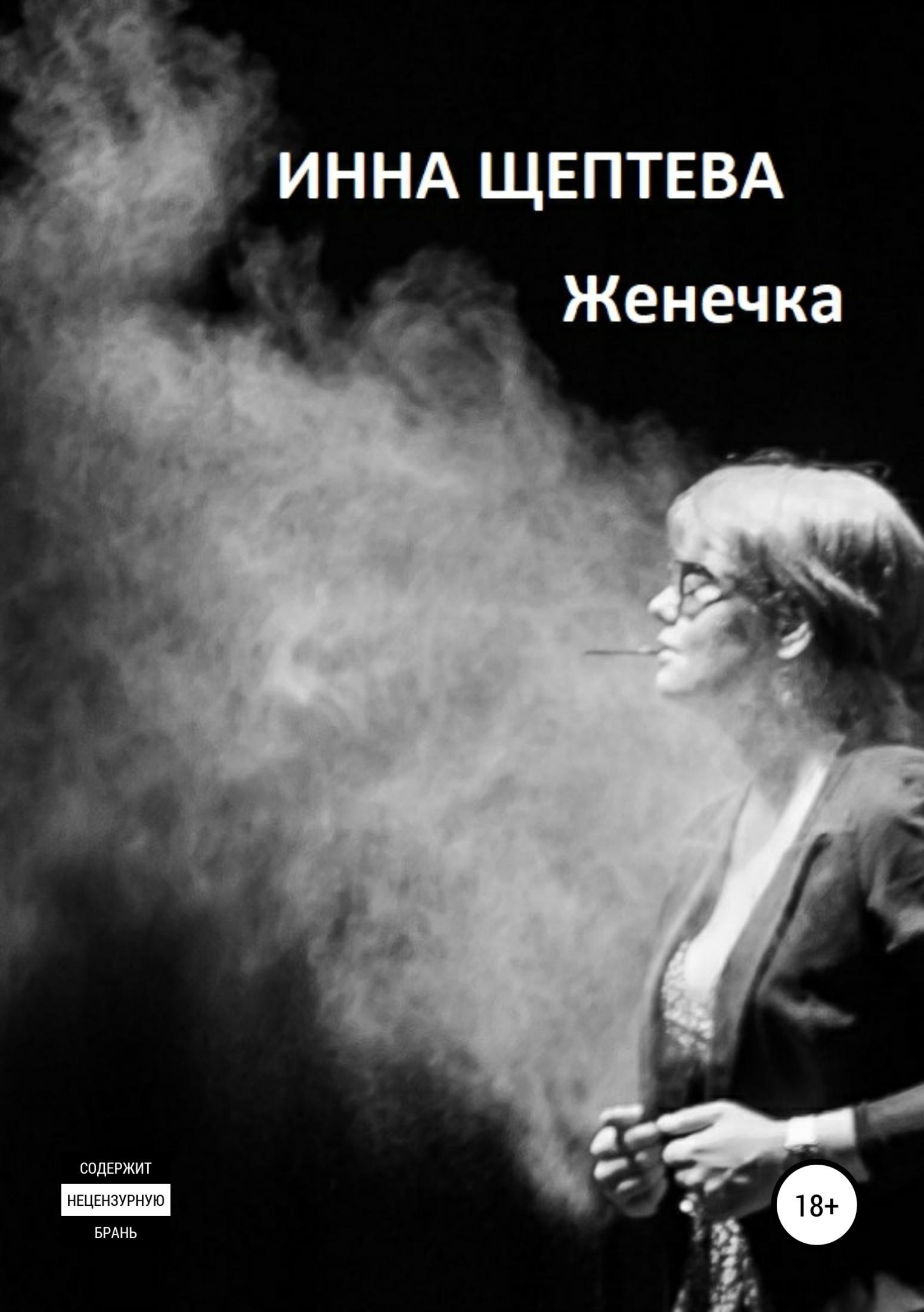 Инна Эдуардовна Щептева Женечка ринпоче й радостная мудрость принятие перемен и обретение свободы