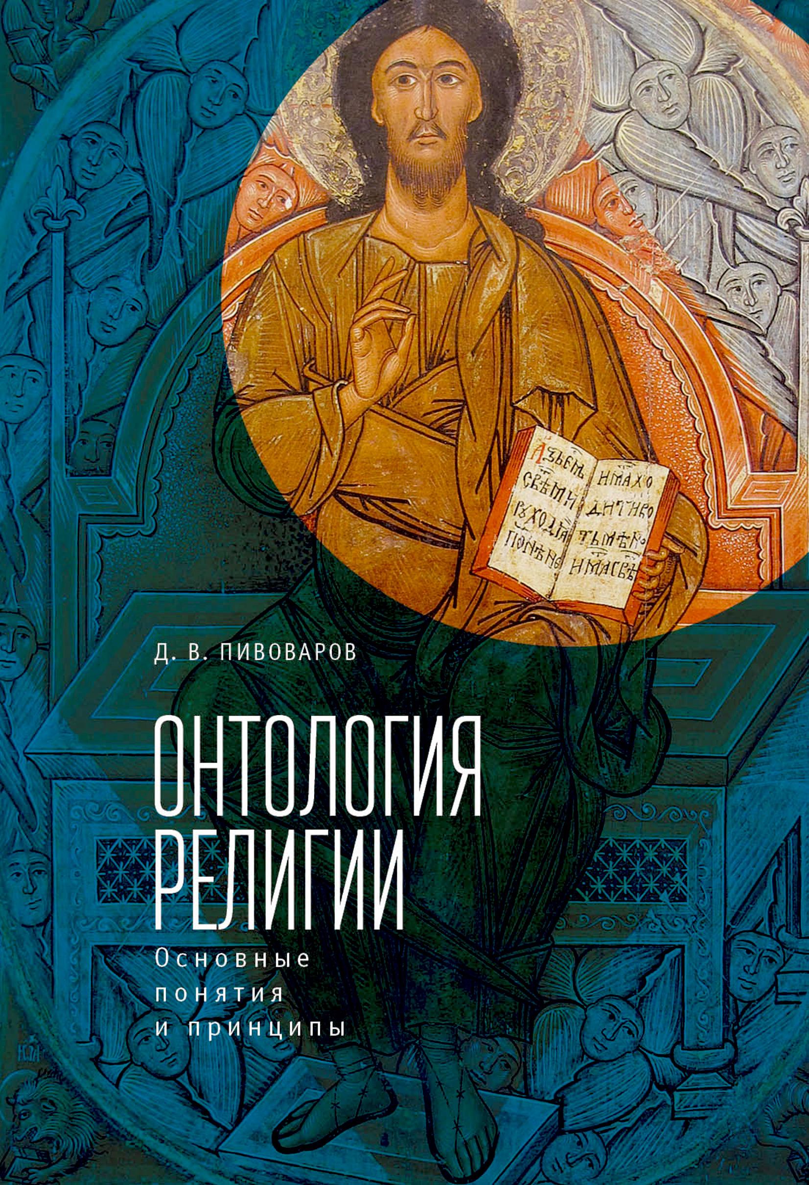 Д. В. Пивоваров Онтология религии: основные понятия и принципы цена
