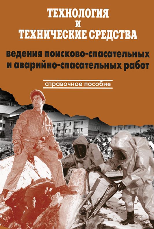 Леонид Одинцов Технология и технические средства ведения поисково-спасательных и аварийно-спасательных работ