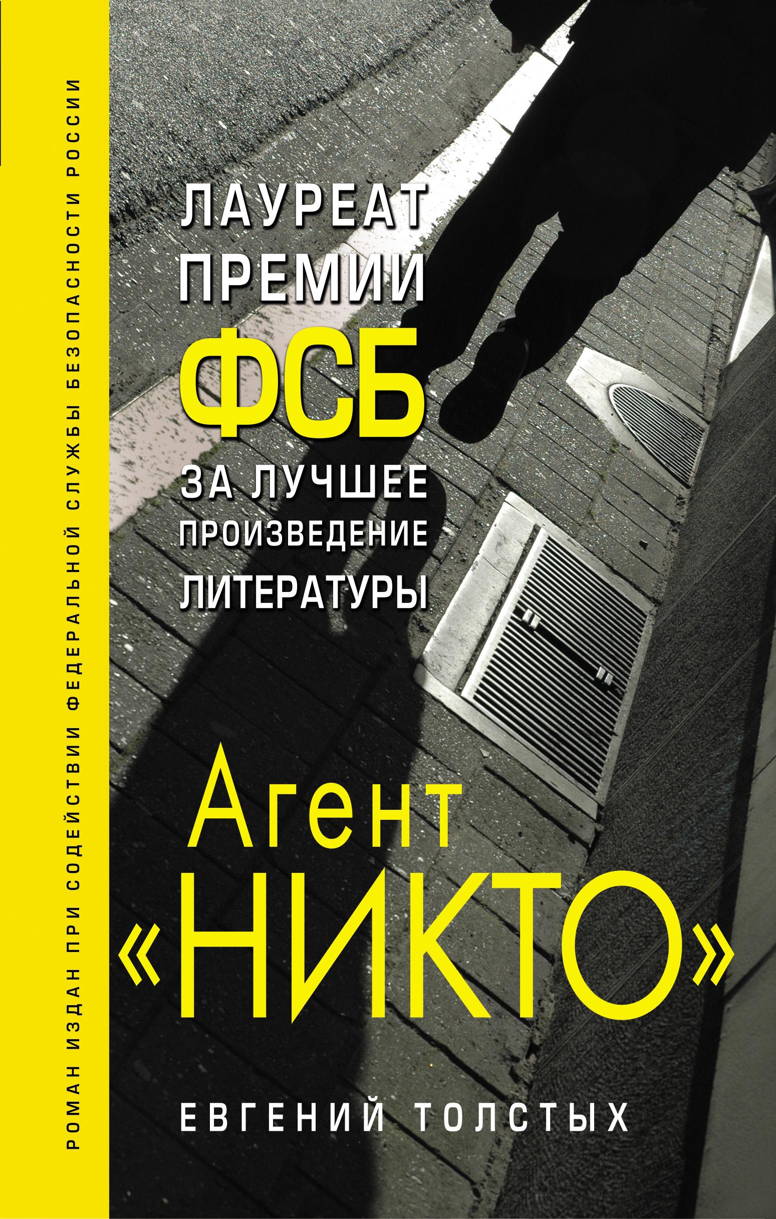 Евгений Толстых Агент «Никто» лаврентий берия оболганный герой советского союза