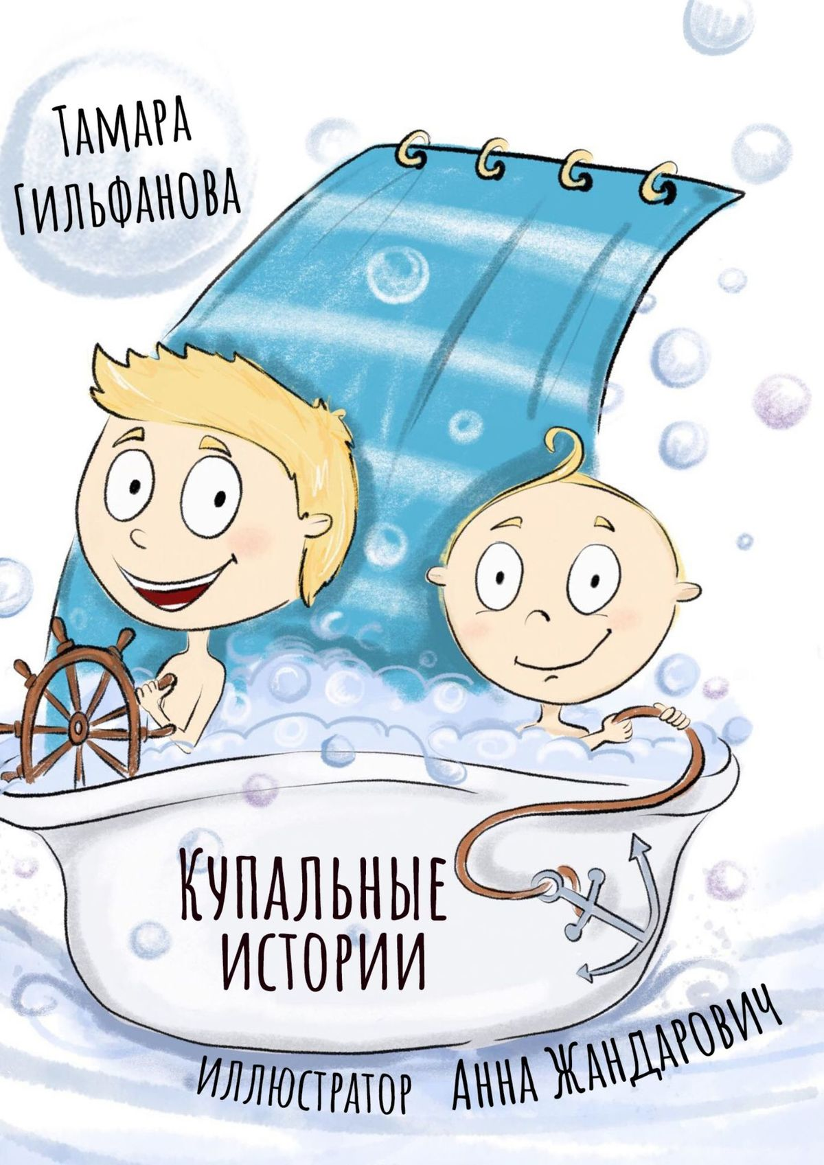 Тамара Гильфанова Купальные истории