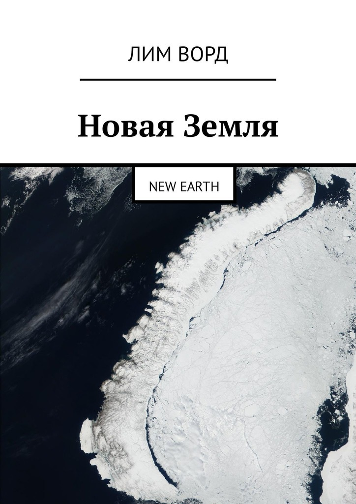 Лим Ворд Новая Земля. New Earth bakunin mikhail aleksandrovich god and the state