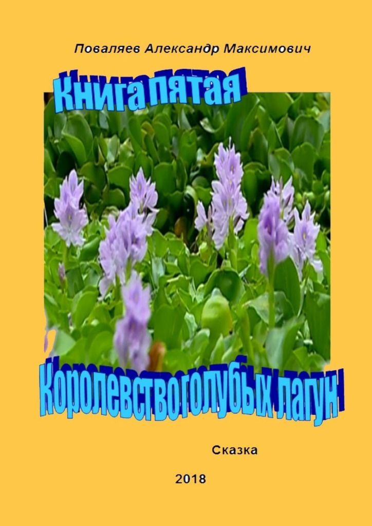 Александр Максимович Поваляев Королевство голубых лагун. Книга пятая
