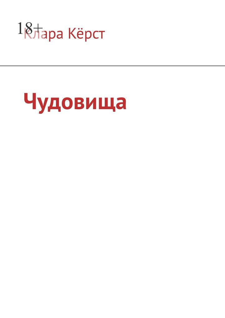 Клара Кёрст Чудовища цена 2017