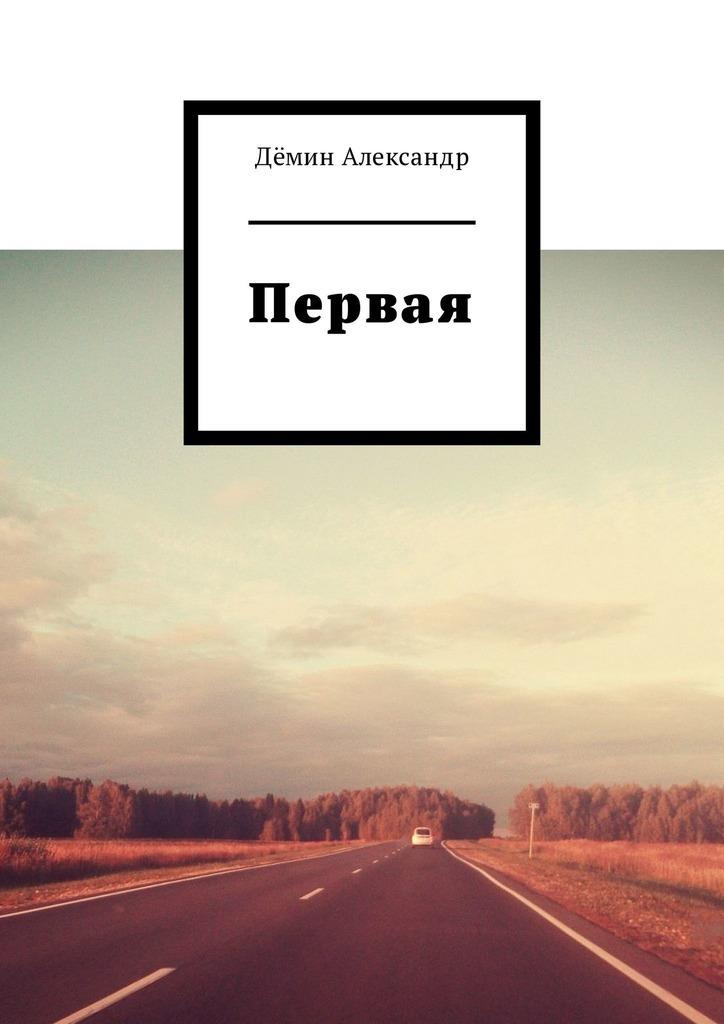 Александр Сергеевич Дёмин Первая греч н записки о моей жизни