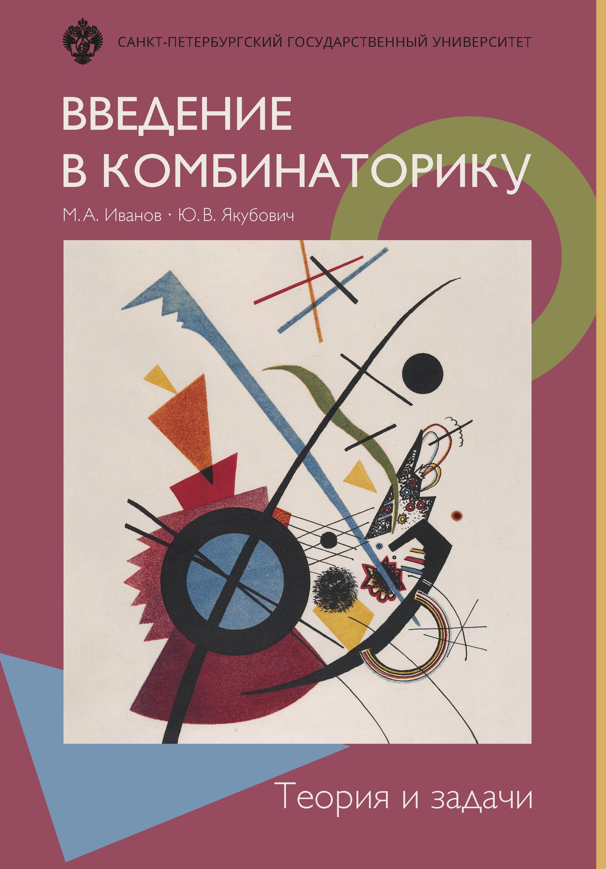 М А Иванов Введение в комбинаторику Теория и задачи