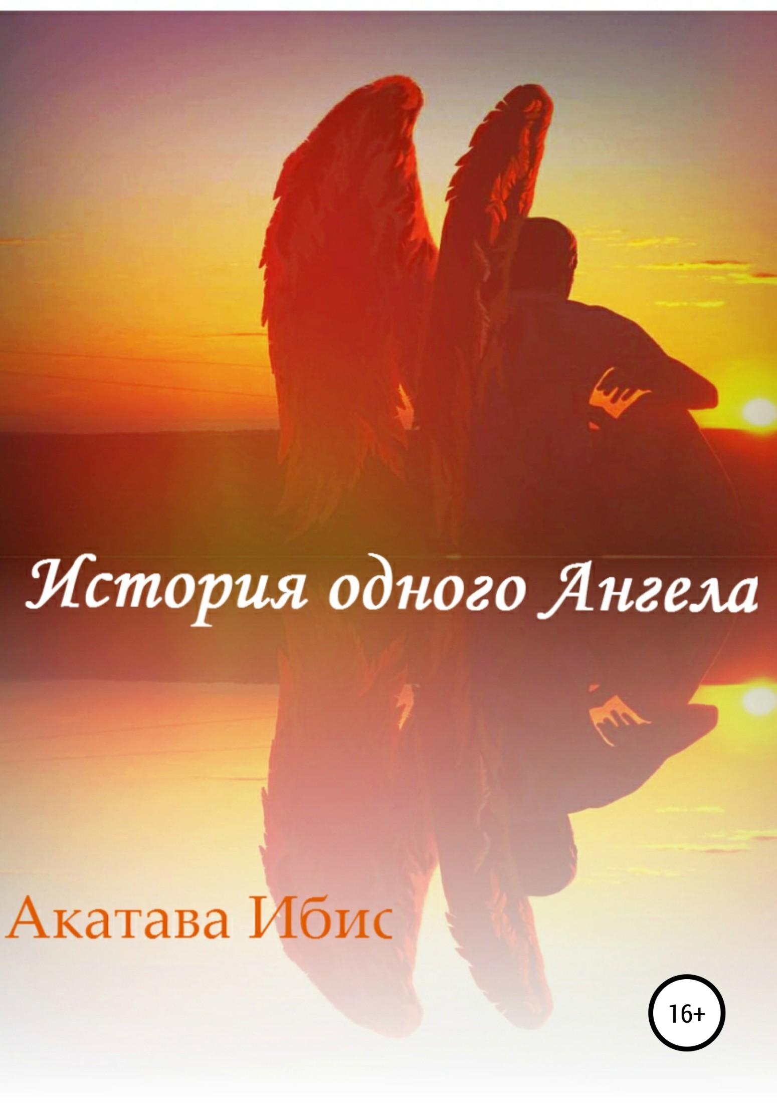 Акатава Ибис История одного Ангела
