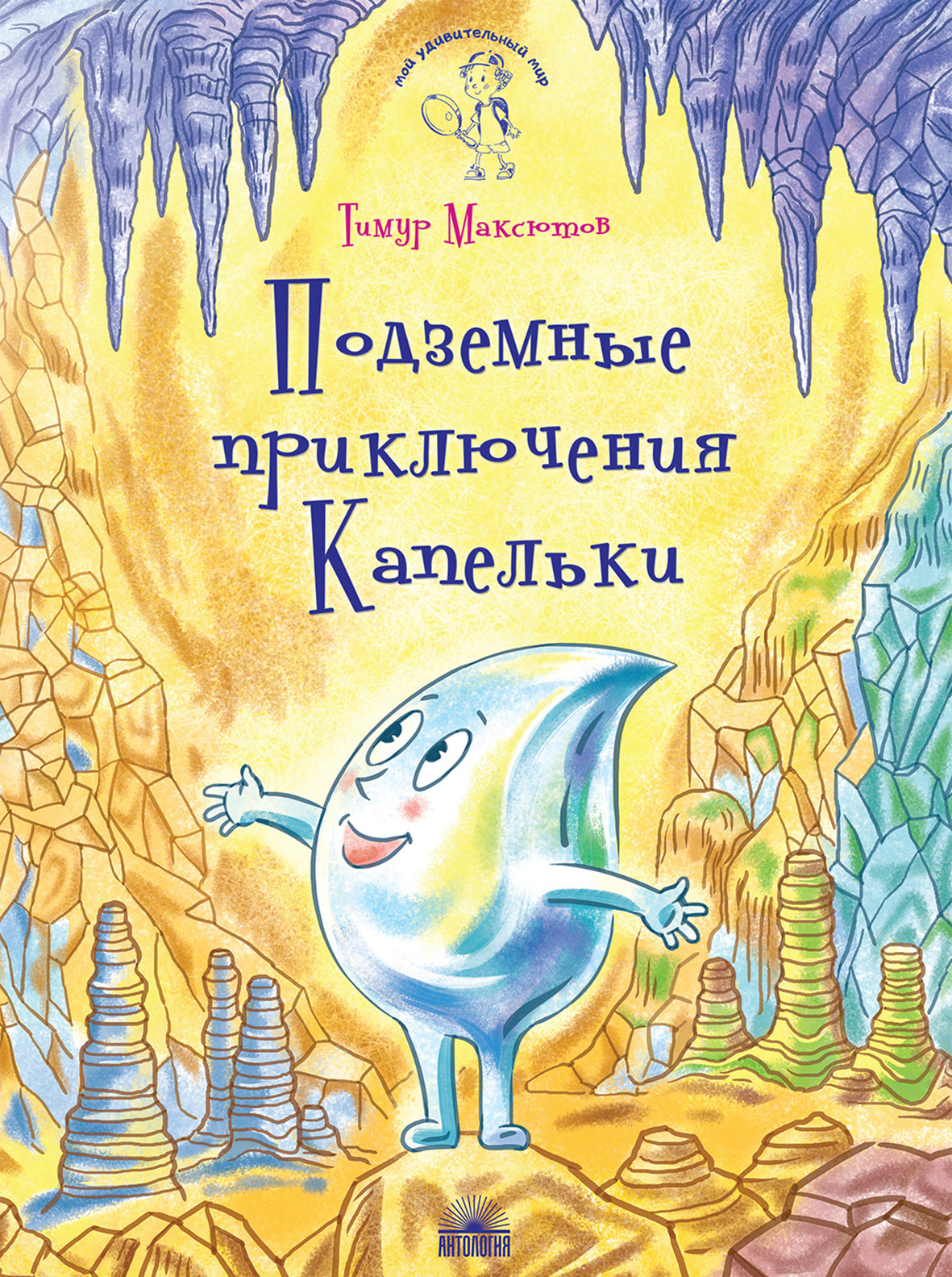 Тимур Максютов Подземные приключения Капельки тимур максютов приключения капельки