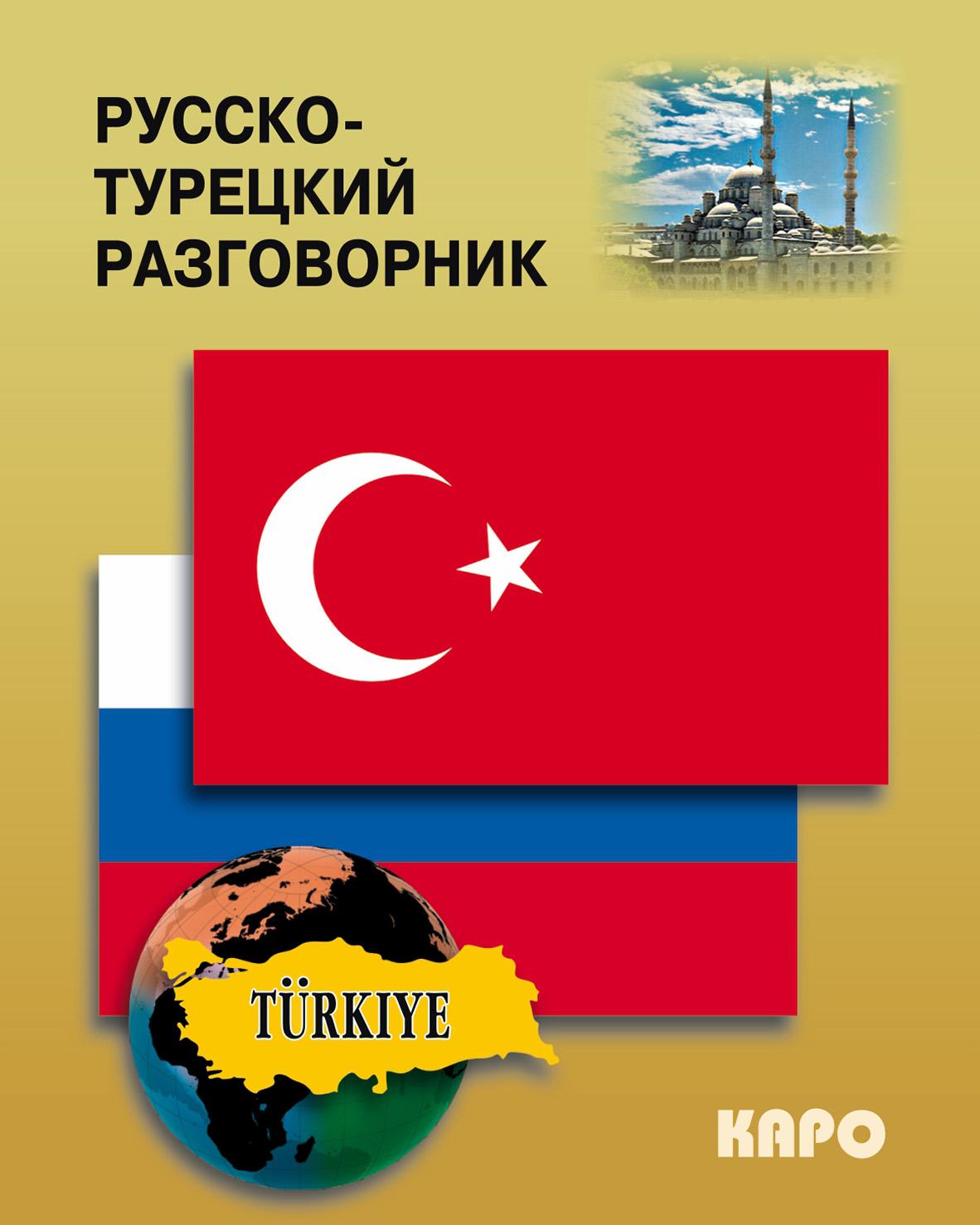Фото - Отсутствует Русско-турецкий разговорник литература на иностранных языках