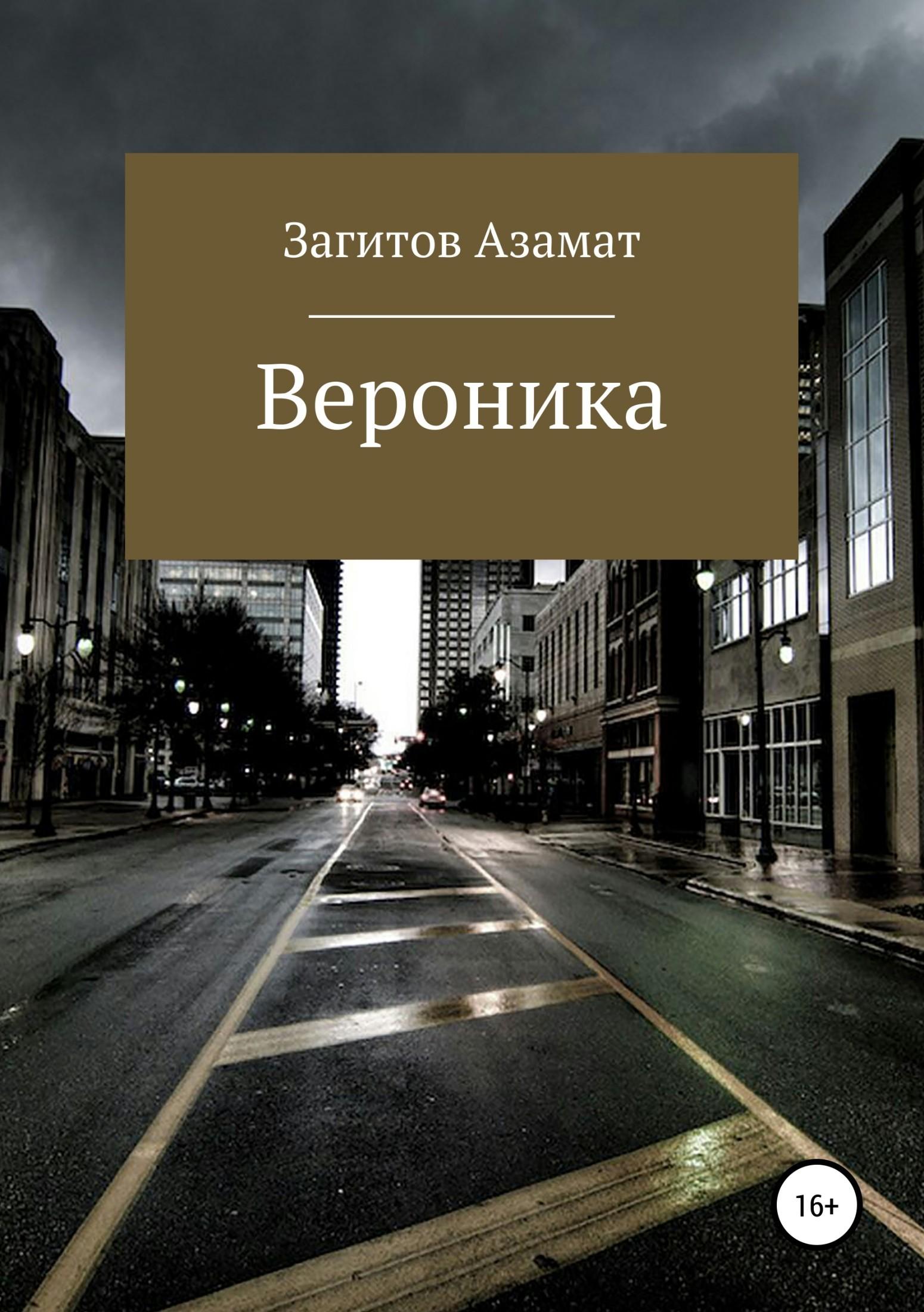 Азамат Загитов Вероника