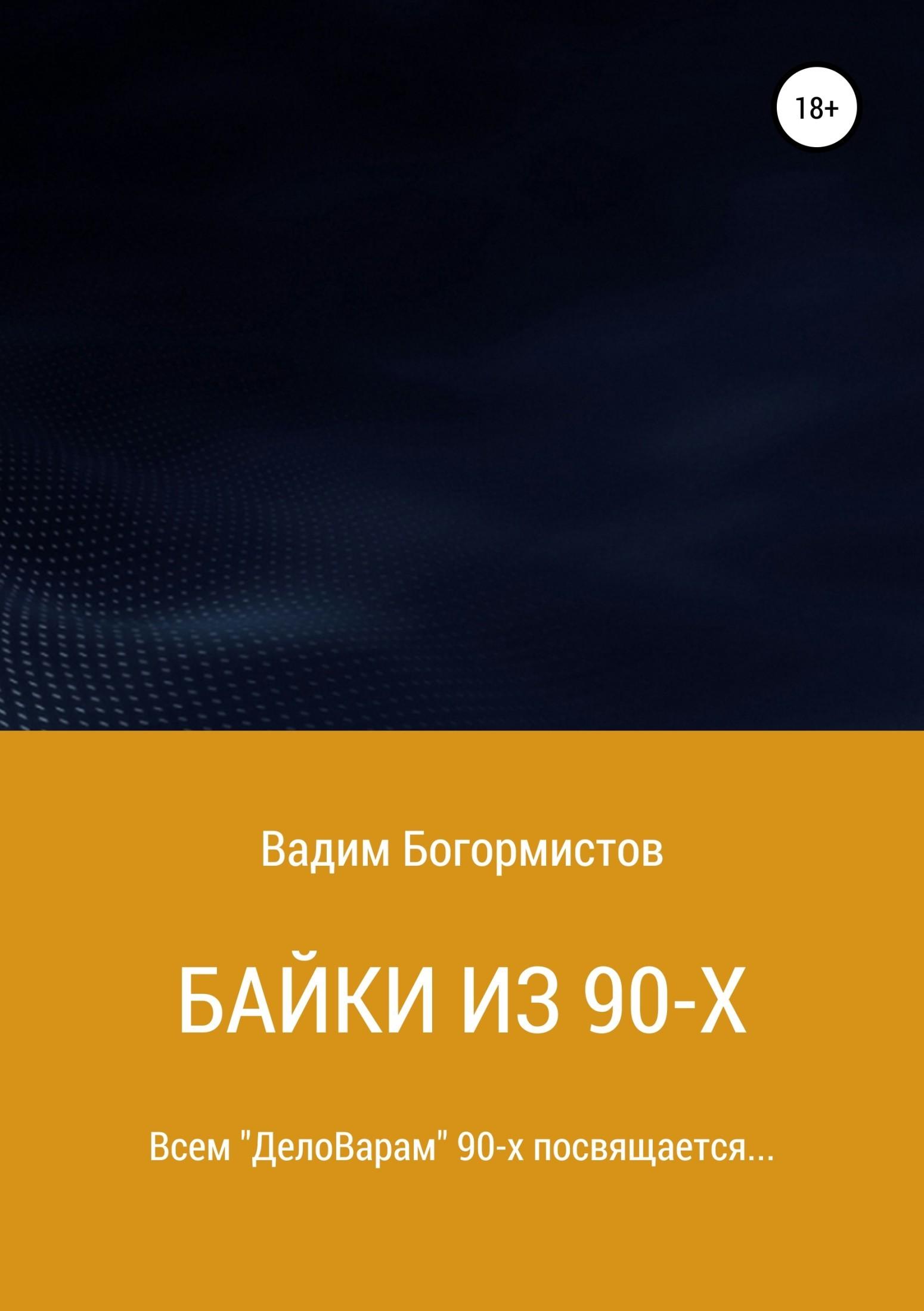 Фото - Вадим Николаевич Богормистов Байки из 90-х арман номад малый бизнес в лихие 90 е в