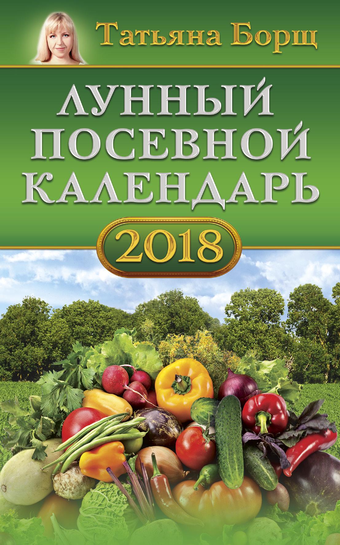 Лунный посевной календарь на 2018 год