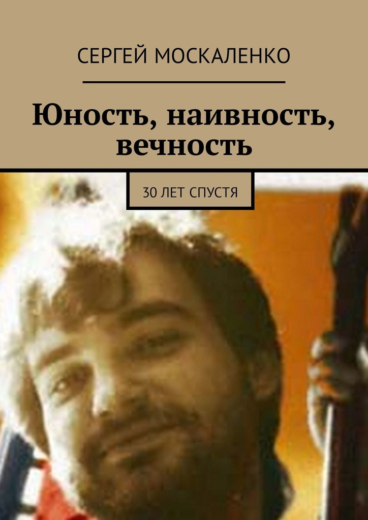 Сергей Москаленко Юность, наивность, вечность. 30лет спустя туре гамсун спустя вечность