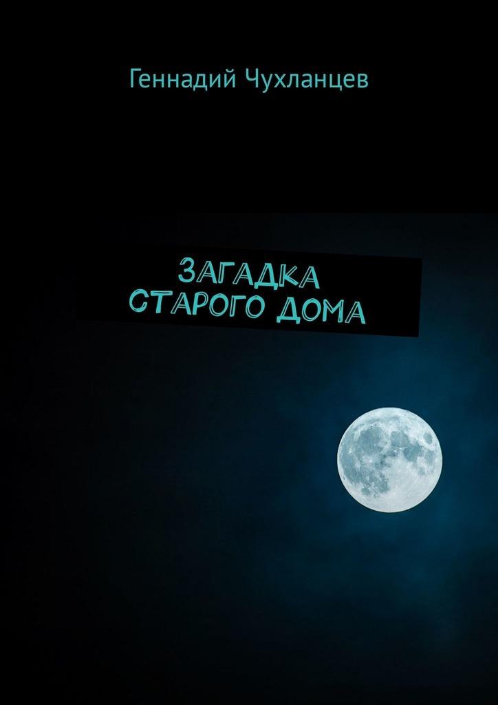 Геннадий Чухланцев Загадка старогодома все цены