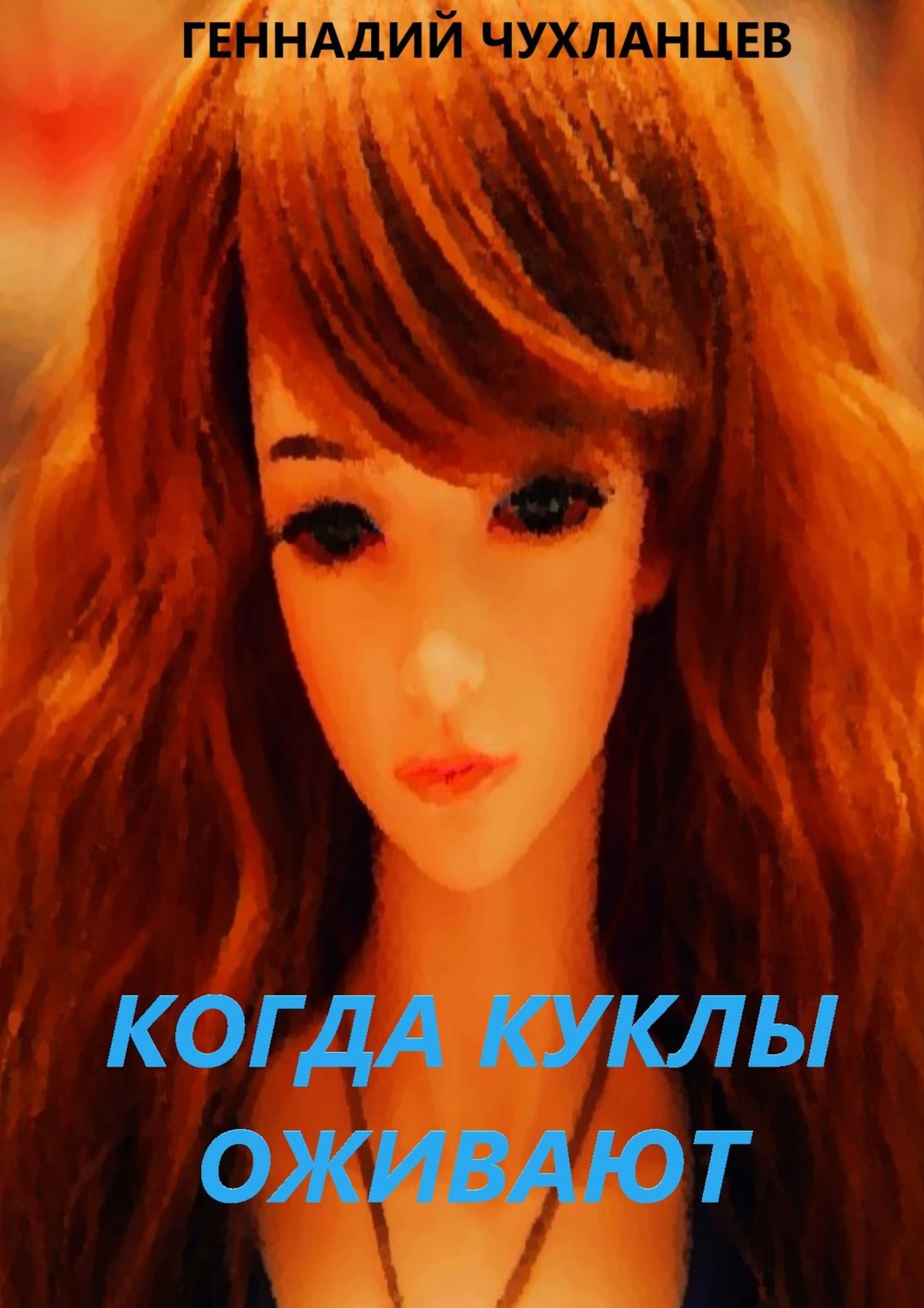 Геннадий Чухланцев Когда куклы оживают все цены