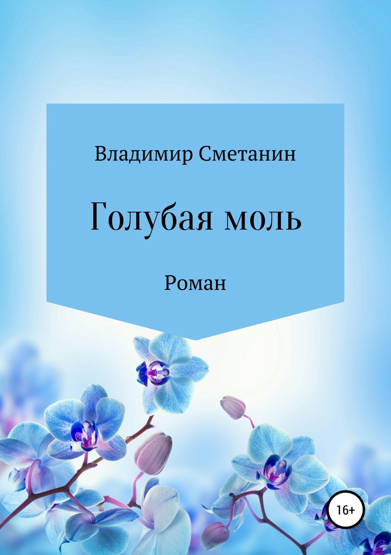 Владимир Алексеевич Сметанин Голубая моль удаление кожных меток лицо моль моль на лицо