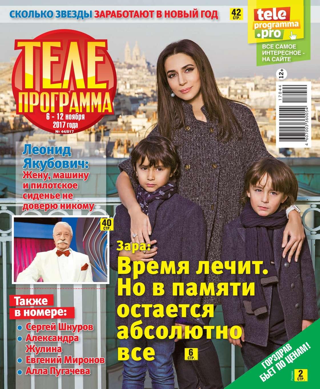 Редакция журнала Телепрограмма Телепрограмма 44-2017 редакция журнала телепрограмма телепрограмма 44 2017