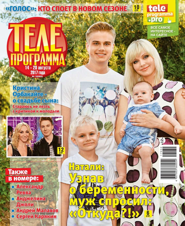 Редакция журнала Телепрограмма Телепрограмма 32-2017 редакция журнала телепрограмма телепрограмма 32 2018