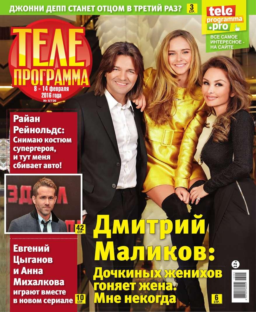 Редакция журнала Телепрограмма Телепрограмма 05-2016