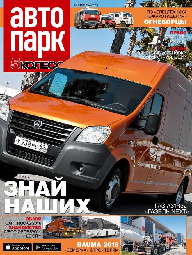 Редакция журнала Автопарк – 5 Колесо Автопарк – 5 Колесо 03-2016