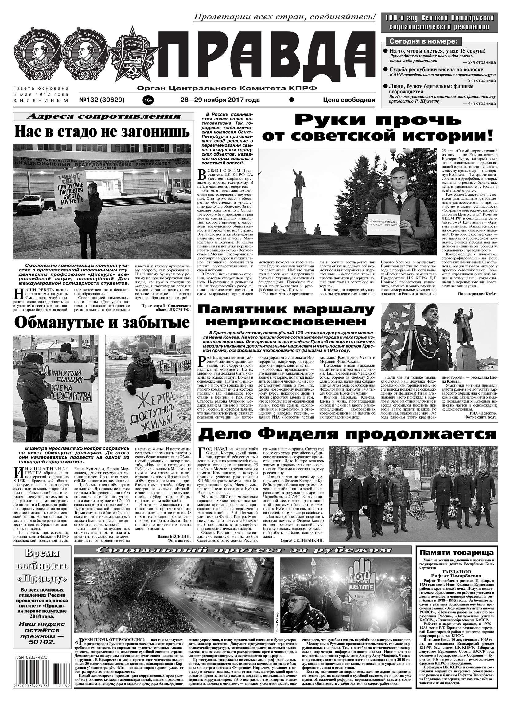 Редакция газеты Правда Правда 132-2017 редакция газеты новая газета новая газета 95 2017