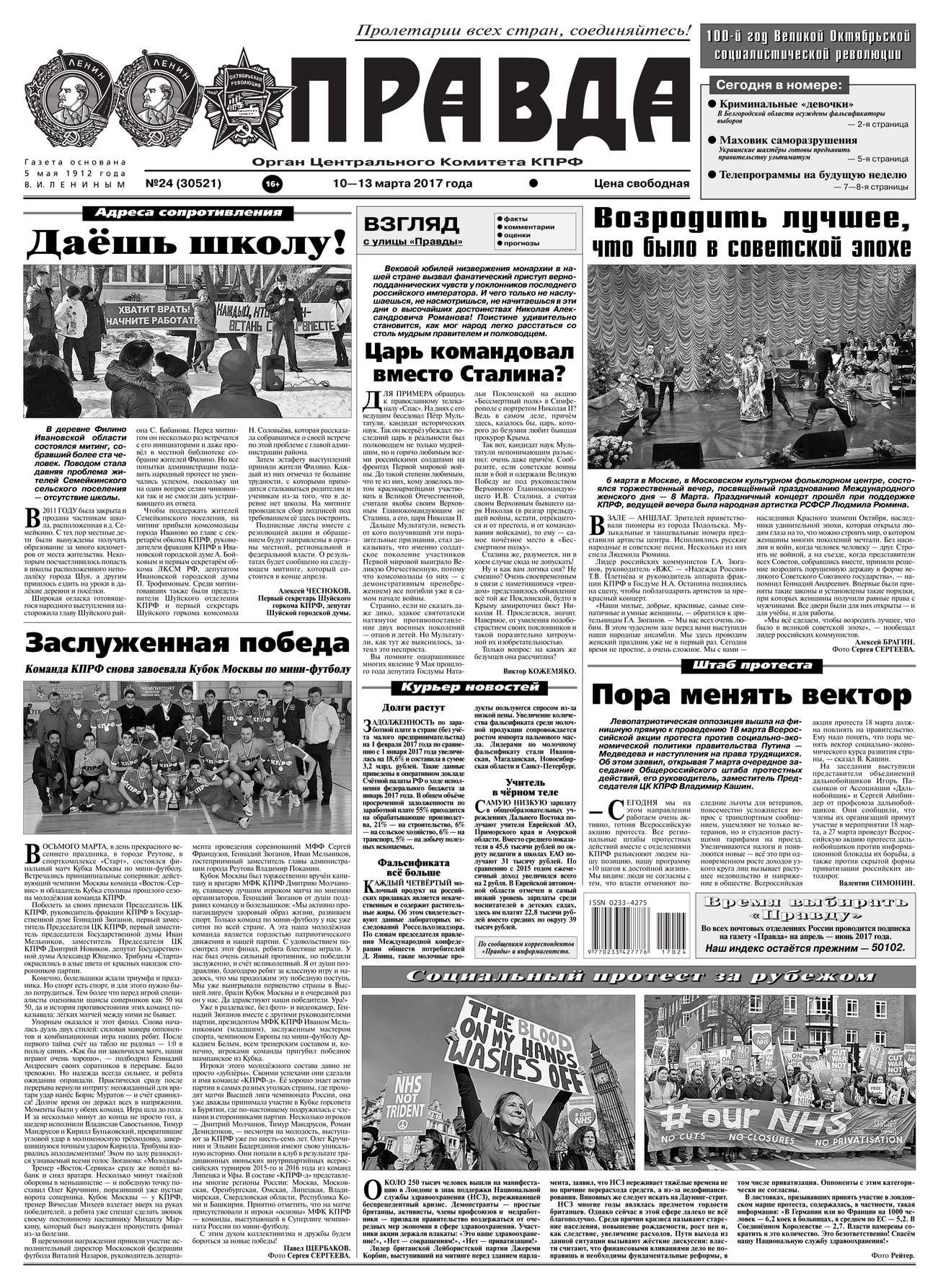 Редакция газеты Правда Правда 24-2017 редакция газеты новая газета новая газета 95 2017