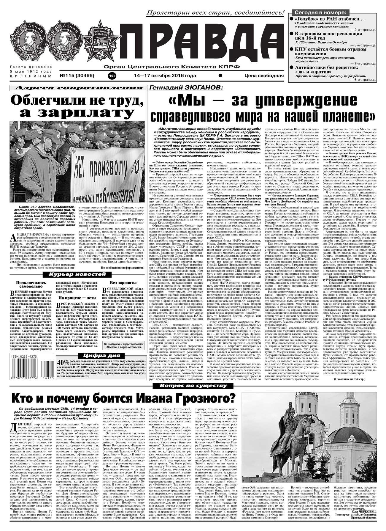 Правда 115-2016