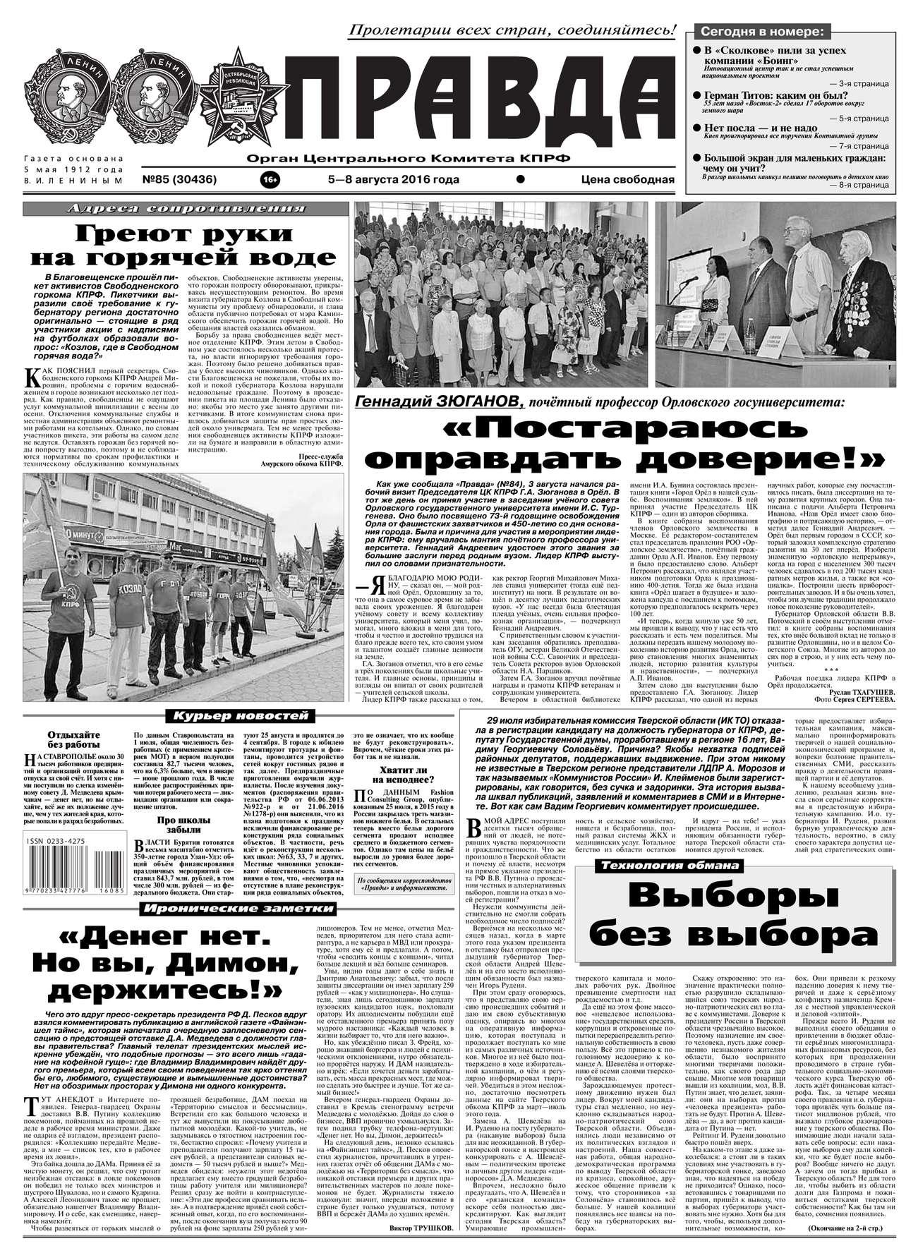 Редакция газеты Правда Правда 85-2016 редакция газеты правда правда 85 2016