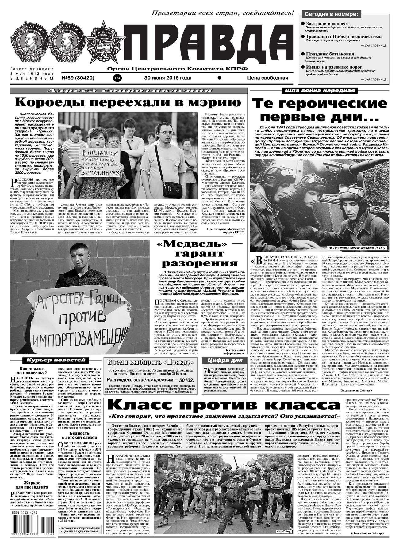 Редакция газеты Правда Правда 69-2016 редакция газеты правда правда 69 2017