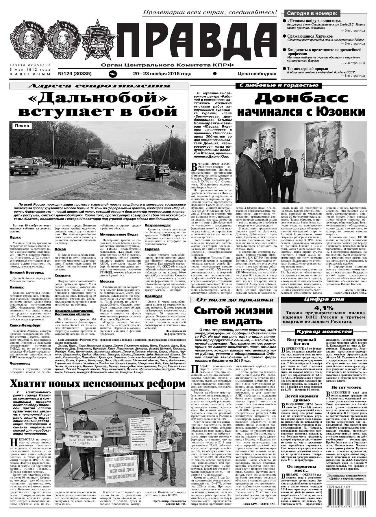 Редакция газеты Правда Правда 129-2015