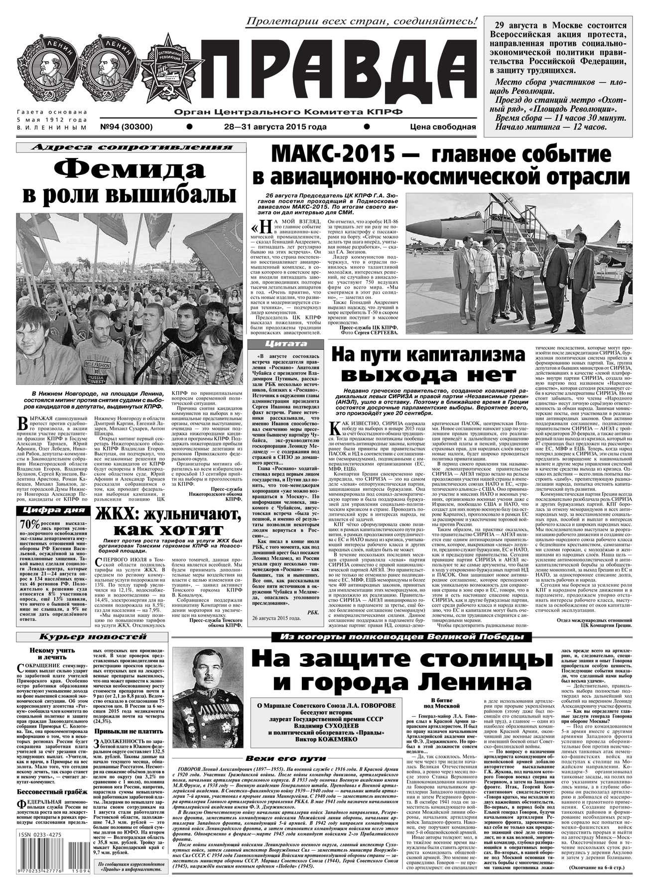 Редакция газеты Правда Правда 94-2015