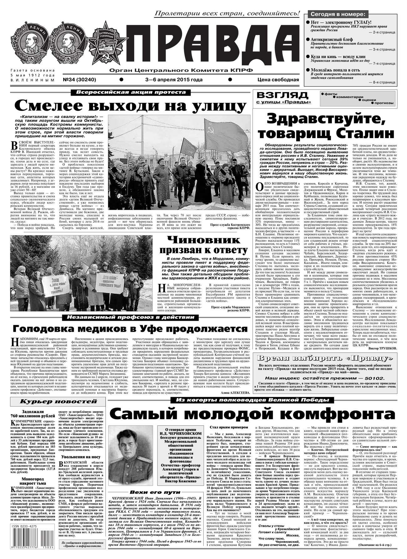 цена Редакция газеты Правда Правда 34-2015