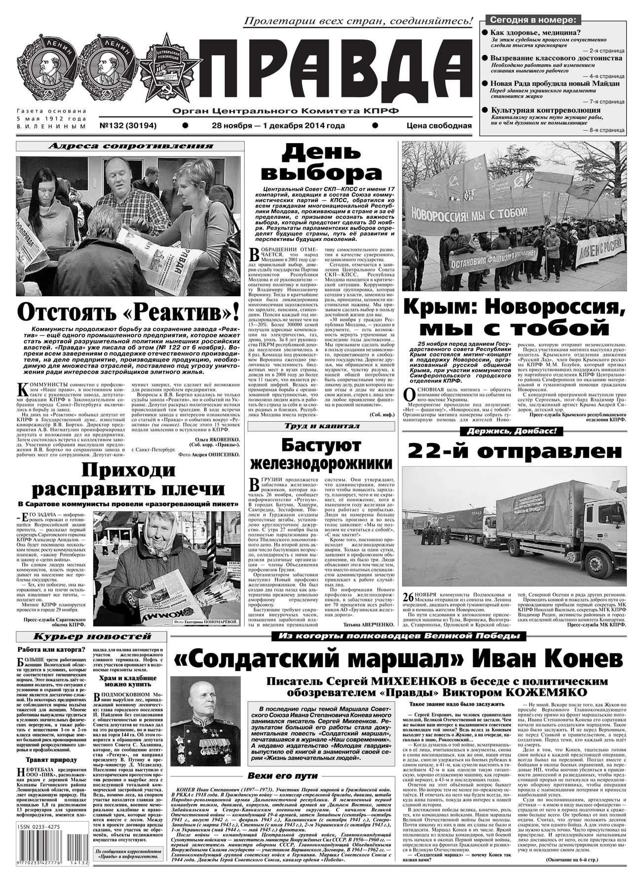 Фото - Редакция газеты Правда Правда 132 газеты
